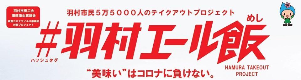 羽村近辺でテイクアウトできるお店一覧情報